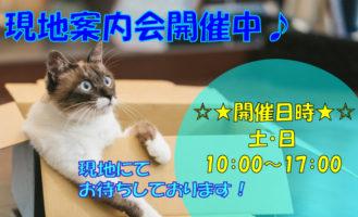 <center>オープンハウス・現地説明会開催!!<br>平成30年3月10日(土)3月11日(日)
