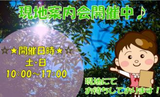 <center>オープンハウス・現地説明会開催!!<br>平成30年3月24日(土)3月25日(日)