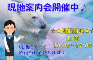 <center>オープンハウス開催のお知らせ<br>平成29年9月16日(土)17日(日)18日(月祝)