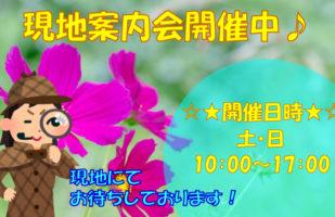 <center>オープンハウス開催のお知らせ<br>平成29年12月2日(土)12月3日(日)