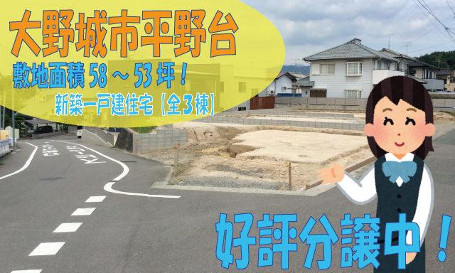 大野城市平野台1丁目【新築戸建】