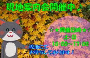 <center>オープンハウス開催のお知らせ<br>平成29年12月9日(土)12月10日(日)