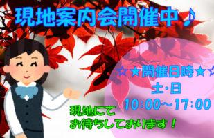 <center>オープンハウス開催のお知らせ<br>平成29年11月23日(祝木)11月25日(土)11月26日(日)