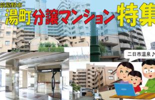 <center>筑紫野市湯町分譲マンション特集!