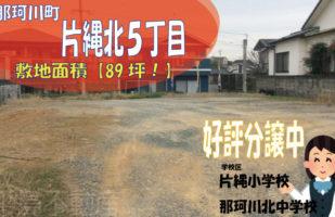 <center>那珂川町片縄北5丁目【売地】全1区画<br>新規分譲開始!