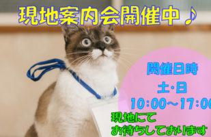 <center>オープンハウス開催のお知らせ<br>平成30年1月20日(土)1月21日(日)