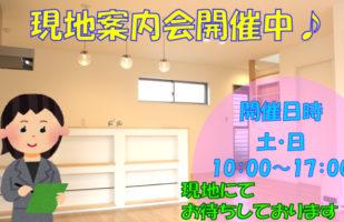 <center>オープンハウス開催のお知らせ<br>平成30年1月13日(土)1月14日(日)