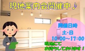 <center>オープンハウス・現地説明会開催!!<br>平成30年3月17日(土)3月18日(日)