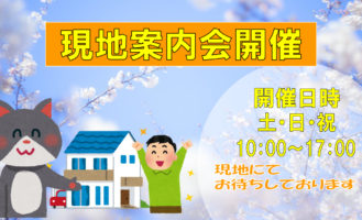 <center>オープンハウス・現地説明会開催!!<br>平成30年6月9日(土)6月10日(日)