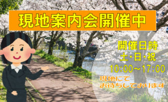 <center>オープンハウス・現地説明会開催!!<br>平成30年4月21日(土)4月22日(日)