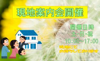 <center>オープンハウス・現地説明会開催!!<br>平成30年6月2日(土)6月3日(日)