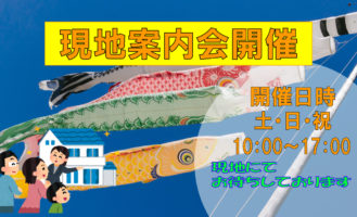 <center>オープンハウス・現地説明会開催!!<br>平成30年5月3日(木祝)5月4日(金祝)5月5日(土)5月6日(日)