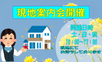 <center>オープンハウス・現地説明会開催!!<br>平成30年5月19日(土)5月20日(日)