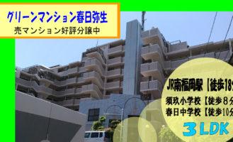 <center>グリーンマンション春日弥生【JR南福岡駅】好評分譲中!!