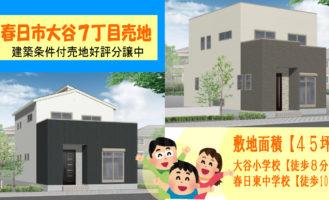 <center>春日市大谷7丁目売地【JR春日駅】残1戸!