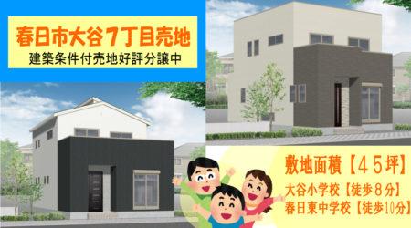 春日市大谷7丁目【自由設計】