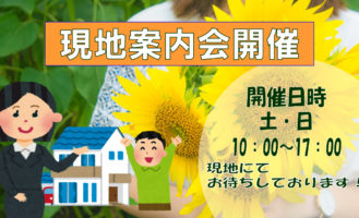<center>オープンハウス・現地説明会開催!!<br>平成30年9月29日(土)9月30日(日)