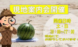 <center>オープンハウス・現地説明会開催!!<br>平成30年8月25日(土)8月26日(日)
