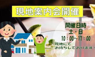 <center>オープンハウス・現地説明会開催!!<br>平成30年9月15日(土)9月16日(日)9月17日(日)