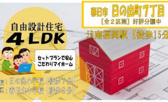 <center>春日市日の出町7丁目新規分譲開始!!