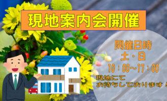 <center>オープンハウス・現地説明会開催!!<br>平成30年6月23日(土)6月24日(日)