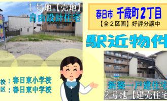 <center>春日市千歳町2丁目【売地】【JR春日駅】