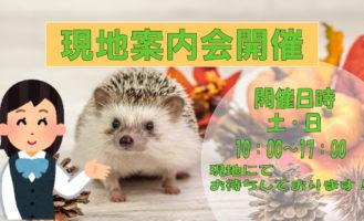 <center>オープンハウス開催!!<br>平成30年12月1日(土)12月2日(日)