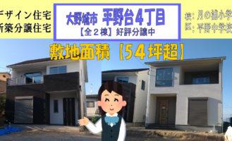 大野城市平野台4丁目【新築戸建】新規分譲開始!!