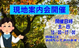 <center>オープンハウス開催!!<br>平成30年12月8日(土)12月9日(日)
