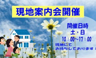 <center>オープンハウス開催!!<br>平成30年12月15日(土)12月16日(日)