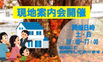 <center>オープンハウス開催!!<br>2019年2月16日(土)2月17日(日)