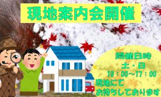 <center>オープンハウス開催!!<br>2019年3月23日(土)3月24日(日)