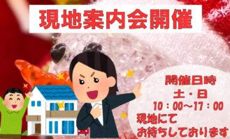 <center>オープンハウス開催!!<br>2019年2月23日(土)2月24日(日)