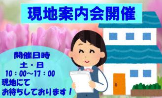 <center>オープンハウス・現地説明会開催!!<br>令和元年5月25日(土)5月26日(日)