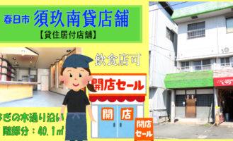 <center>春日市須玖南2丁目【貸店舗】新規賃貸募集!!