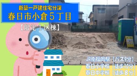 春日市小倉5丁目【新築戸建】