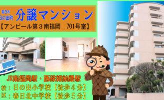 アンピール第3南福岡701号室【中古マンション】新規販売開始!!