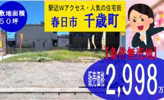 <center>春日市千歳町2丁目【完売御礼】