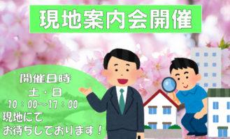 <center>オープンハウス・現地説明会開催!!<br>令和元年6月8日(土)6月9日(日)