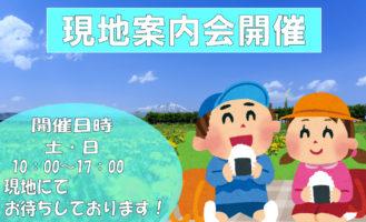 <center>オープンハウス・現地説明会開催!!<br>令和元年6月29日(土)6月30日(日)