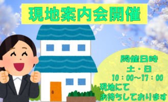 <center>オープンハウス・現地説明会開催!!<br>令和元年6月15日(土)6月16日(日)