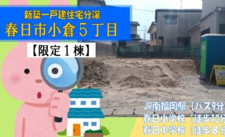 <center>春日市小倉5丁目【新築戸建】