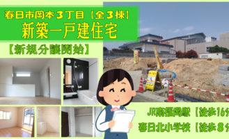 <center>春日市岡本3丁目【新築戸建】新規分譲開始!