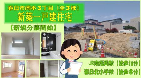 春日市岡本3丁目【新築戸建】