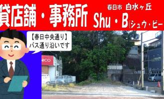 <center>春日市白水ヶ丘4丁目Shu・B【貸店舗・事務所】新規賃貸募集!!