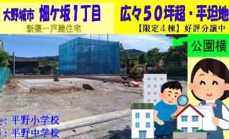<center>大野城市畑ケ坂1丁目【新築戸建】新規分譲開始!
