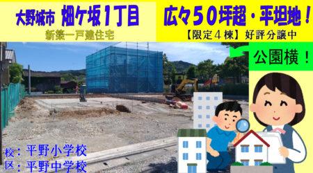 大野城市畑ケ坂1丁目【新築一戸建て】