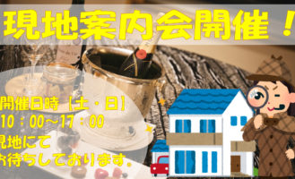<center>オープンハウス・現地説明会開催!!<br>令和元年8月31日(土)9月1日(日)