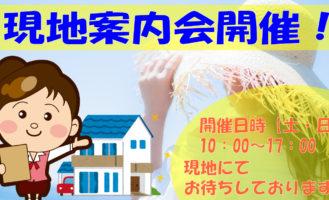 <center>オープンハウス・現地説明会開催!!<br>令和元年9月21日(土)9月22日(日)9月23日(祝月)
