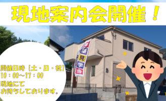 <center>オープンハウス・現地説明会開催!!<br>令和元年7月13日(土)7月14日(日)7月15日(祝月)
